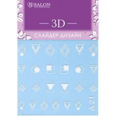 3D слайдер А21 WHITE