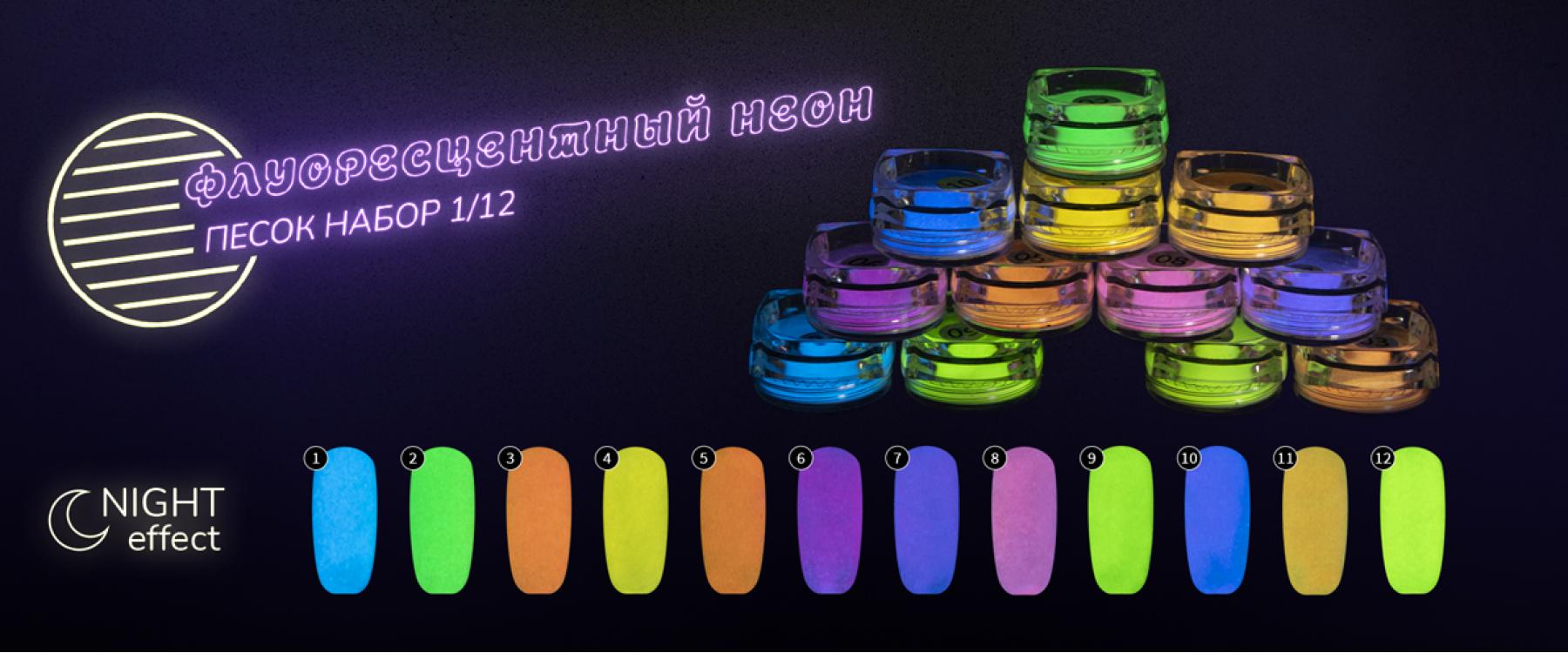 Флуоресцентный неон