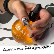 Elpaza Cuticle Dry Oil  75мл