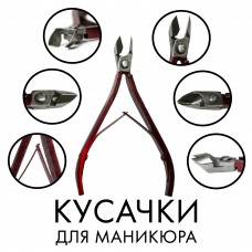 Кусачки BISHKEK 9mm