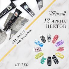 Vinsall Краска для стемпинга 5мл